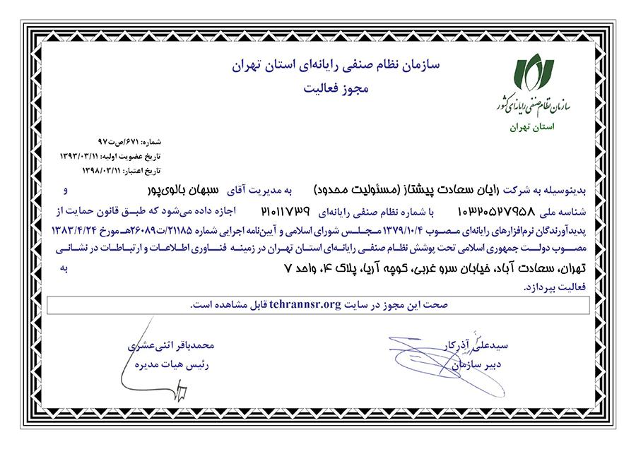 مجوز طراحی وب سایت