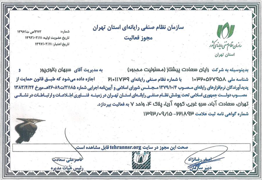مجوز نظام صنفی رایانه ای استان تهران